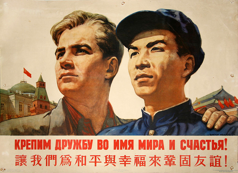 Россия и Китай, дружба и чай
